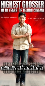 Mahesh Babu Businessman Movie Posters