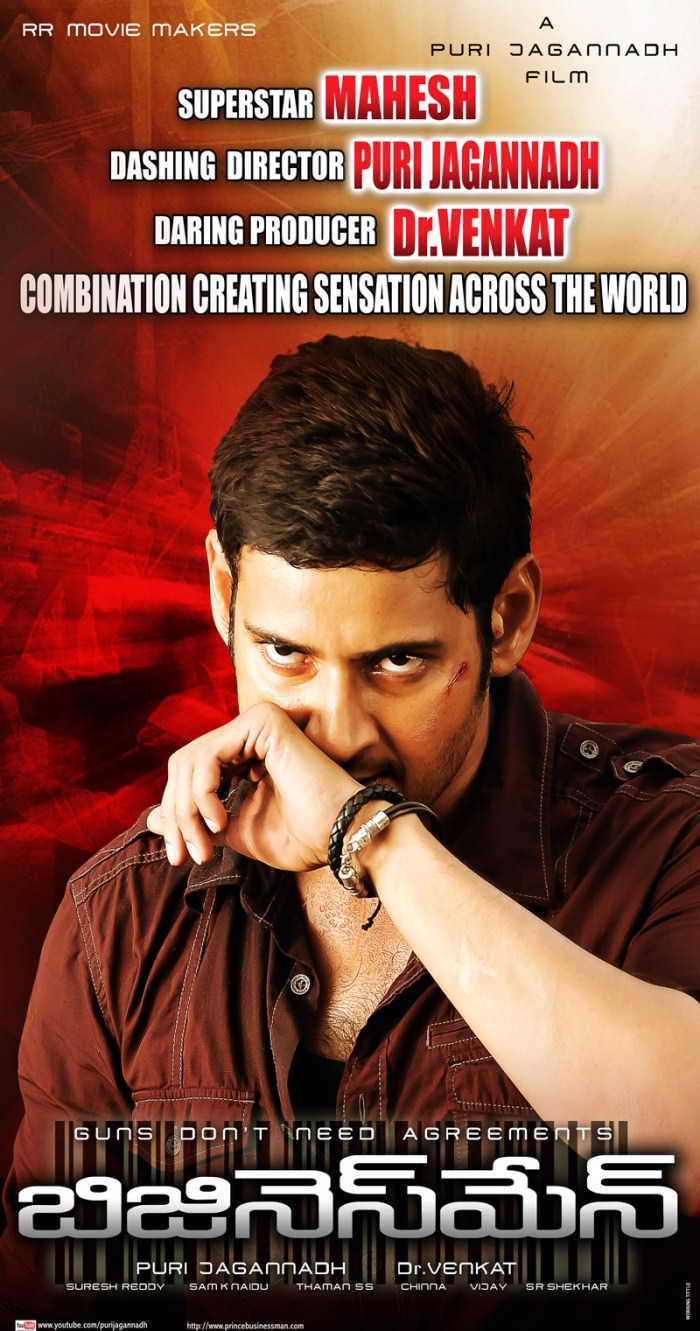 Mahesh Babu New Movies Wallpapers Mahesh Babu Businessman Movie
