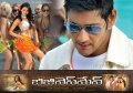 Mahesh Babu Kajal Agarwal @ Businessman Movie Wallpapers