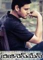 Mahesh Babu Businessman Movie Wallpapers
