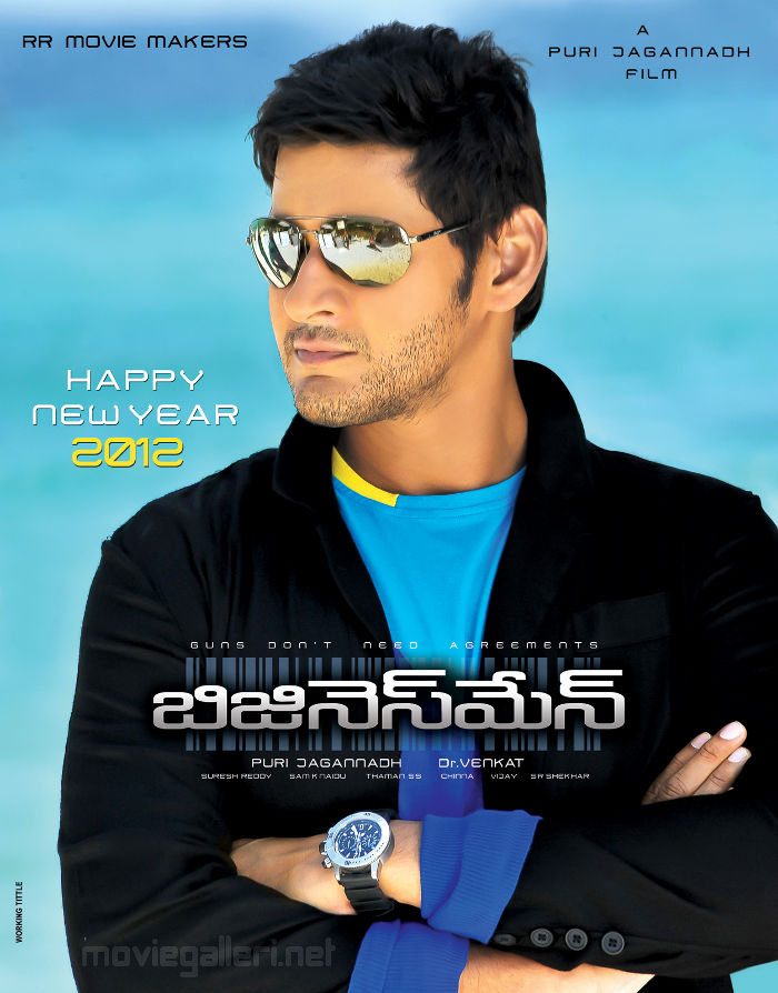 Mahesh Babu New Movies Wallpapers Mahesh Babu Businessman New