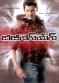 Mahesh Babu Business Man Telugu Movie Posters