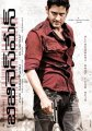 Mahesh Babu Business Man Telugu Movie Posters