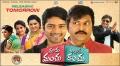 Poorna, Ramya Krishnan, Meena, Allari Naresh, Mohan Babu, Ali in MMAK Movie Release Posters