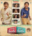 Mohan Babu, Allari Naresh, Poorna, Ramya Krishnan, Meena, Ali in Mama Manchu Alludu Kanchu Release Posters