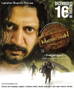 Mambattiyan Movie Release Posters