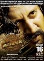 mambattiyan_movie_release_posters_5336