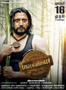 mambattiyan_movie_release_posters_5892