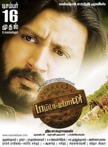 mambattiyan_movie_release_posters_8637