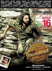 mambattiyan_movie_release_posters_9980