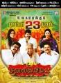 Manal Kayiru 2 Movie Release Posters