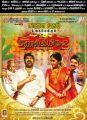 Ashwin Shekhar, Poorna in Manal Kayiru 2 Movie Release Posters