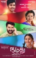 Namadhu Movie Grand Release August 5th Posters