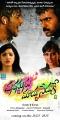 Manasunu Maaya Seyake Telugu Movie Posters