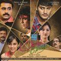 Manathil Mayam Seithai Tamil Movie Posters