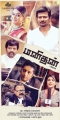 Manithan Movie Audio Release Posters