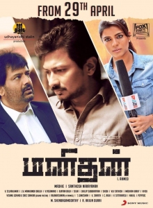 Vivek, Udhayanidhi Stalin, Aishwarya Rajesh in Manithan Movie Release Posters