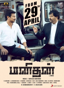 Udhayanidhi Stalin, Vivek in Manithan Movie Release Posters