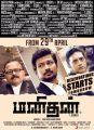 Radha Ravi, Udhayanidhi Stalin, Prakash raj in Manithan Movie Release Posters