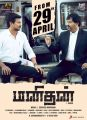 Udhayanidhi Stalin, Vivek in Manithan Movie Release Posters