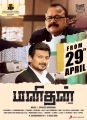 Udhayanidhi Stalin, Radha Ravi in Manithan Movie Release Posters