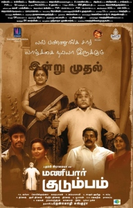 Maniyar Kudumbam Movie Release Today Posters