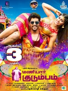 Umapathy, Yashika Aanand in Maniyar Kudumbam Movie Release Posters