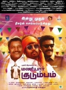 Thambi Ramaiah, Umapathy, Samuthirakani in Maniyar Kudumbam Movie Release Posters