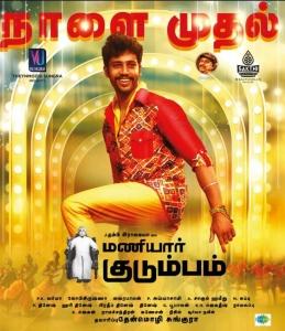 Umapathy in Maniyar Kudumbam Movie Release Posters