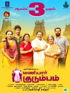 Maniyar Kudumbam Movie Release Posters