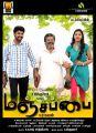 Vimal, Rajkiran, Lakshmi Menon in Manja Pai Movie First Look Posters