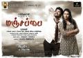 Vimal, Lakshmi Menon in Manja Pai Movie Release Posters