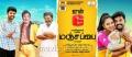 Vimal, Lakshmi Menon, Rajkiran in Manja Pai Movie Release Posters