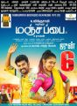 Vimal, Lakshmi Menon in Manja Pai Movie Release Posters