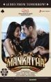 Ajith Mankatha Audio Launch Posters