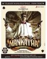 Vilayadu Mankatha Song Posters Wallpapers