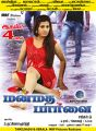 Manmadha Paarvai Movie Release Posters