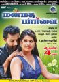 Manmadha Paarvai Hot Movie Release Posters