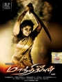 Actress Bhanu in Manthrikan Movie Posters