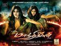 Bhanu, Poonam Bajwa in Manthrikan Movie Wallpapers