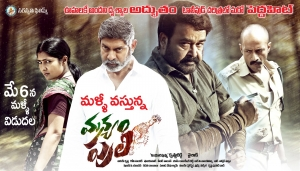 Manyam Puli re-release on May 6 Wallpapers