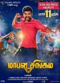Actor Vimal in Mapla Singam Movie Release March 11th Posters
