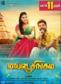 Anjali, Vimal in Mapla Singam Movie Release March 11th Posters