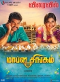 Vimal, Anjali in Mapla Singam Movie Release March 11th Posters
