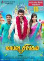 Soori, Vimal, Anjali in Mapla Singam Movie Release March 11th Posters