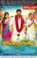 Anjali, Vimal, Soori in Mapla Singam Movie Release Posters