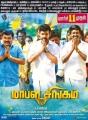 Kaali Venkat, Vimal, Soori in Mapla Singam Movie Release Posters