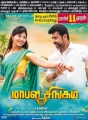 Anjali, Vimal in Mapla Singam Movie Release Posters