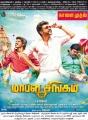 Soori, Vimal, Kaali Venkat in Mapla Singam Movie Release Posters