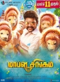 Actor Vimal in Mapla Singam Movie Release Posters